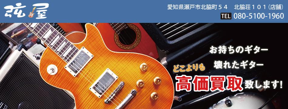 壊れたり不用なギターや和楽器(三味線・太鼓)の高価買取は弦屋