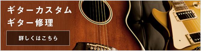 ギターカスタム・ギター修理